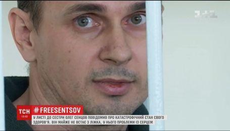 Сестра Сенцова сообщила об ухудшении состояния политзаключенного