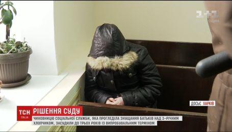 У Харкові засудили чиновницю соцслужби, яка прогледіла знущання батьків над дитиною
