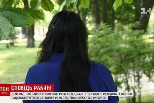 Секс-рабыня чудом сбежала из Эмиратов в Украину и мечтает о работе в полиции