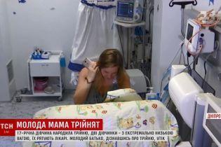 У Дніпрі неповнолітня дівчина народила трійню на шостому місяці вагітності