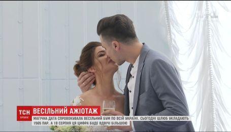 Магическая дата спровоцировала свадебный бум по всей Украине