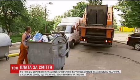 Столичные власти изменили систему начисления оплаты за вывоз мусора