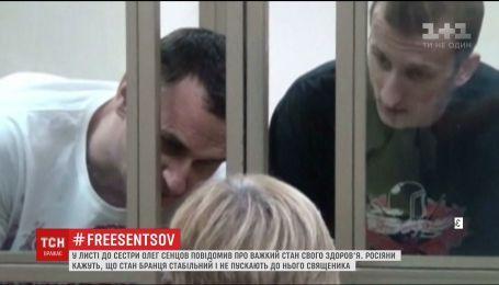 У Росії вкотре заявили про стабільний стан Сенцова і не пустили до нього священика