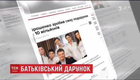Порошенко віддав синові-нардепу понад мільйон гривень і частину прав на житловий будинок