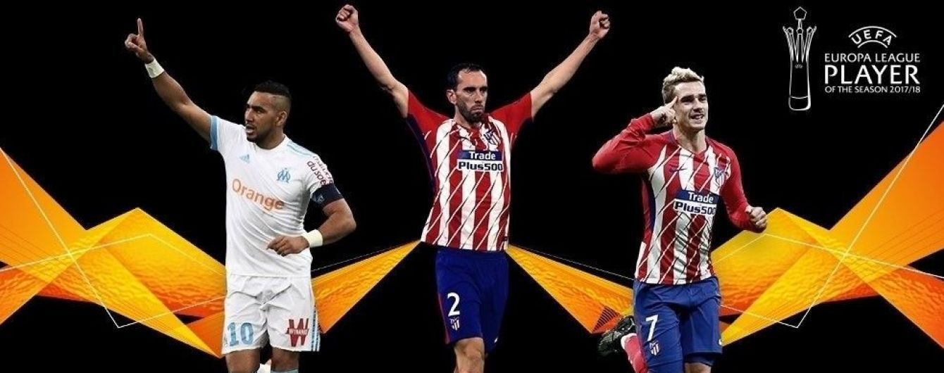 Стали відомі претенденти на звання найкращого гравця Ліги Європи 2017/18
