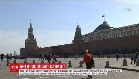 РФ обіцяє дзеркальну відповідь на нові санкції США, запроваджені через отруєння Скрипалів