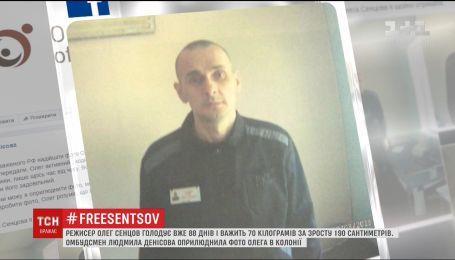 Денисова обнародовала новые фото Олега Сенцова с колонии, который голодает уже 88-й день