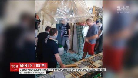 """Осужденные экс-бойцы батальона """"Торнадо"""" устроили бунт в Лукьяновском СИЗО"""
