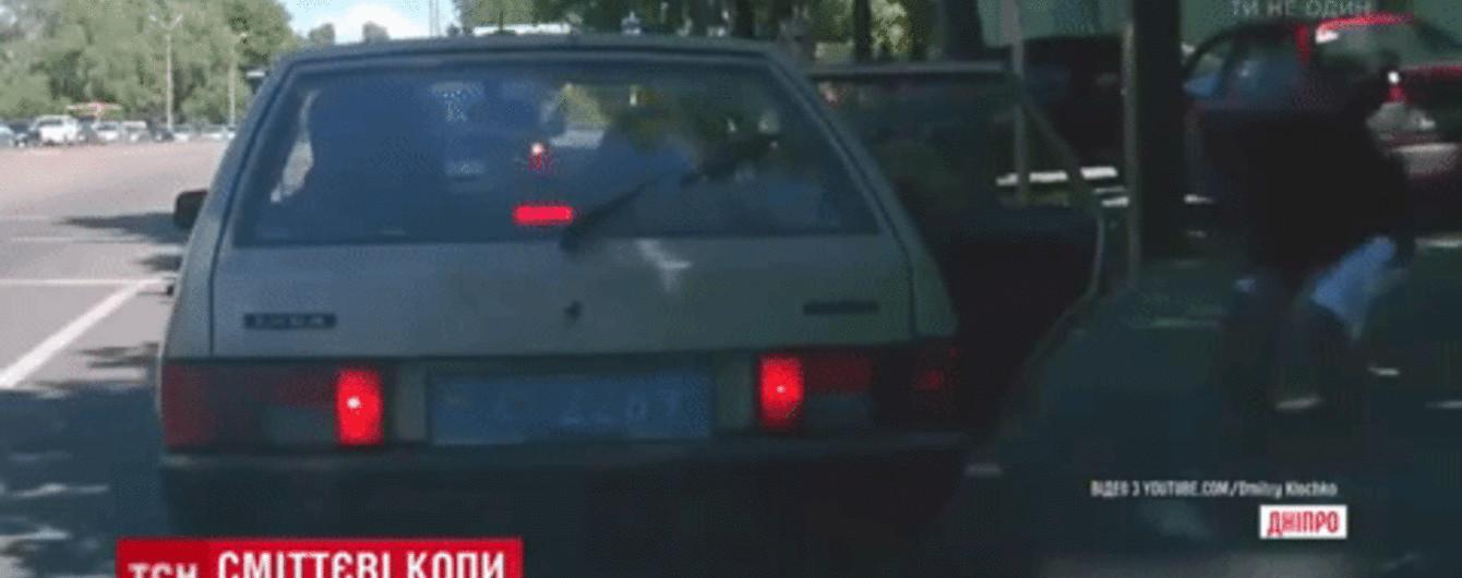 У Дніпрі копи викинули сміття з авто, але отримали його назад від перехожого