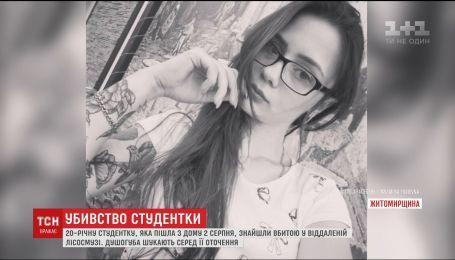 В Житомирской области разыскивают убийцу 20-летней студентки Анны Голубенко