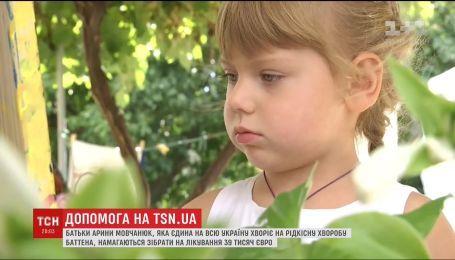 Родители Арины Мовчанюк, которая страдает редкой болезнью Баттена, пытаются собрать 39 тысяч евро на лечение