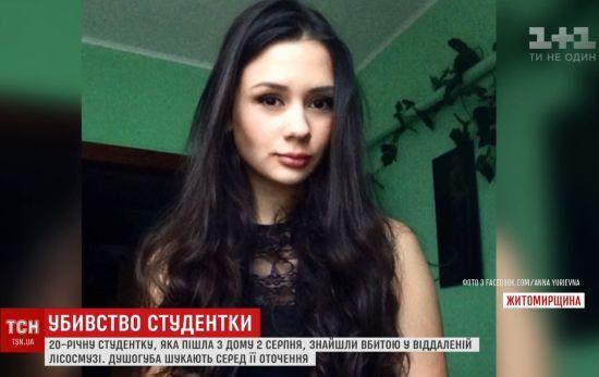 Зізнався і не шкодує: вбивця 20-річної студентки з Житомира пояснив свої дії помстою