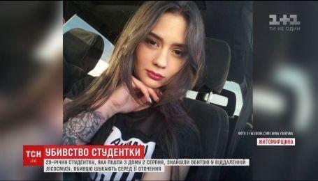 Убийцу 20-летней студентки Анны Голубенко разыскивают в Житомирской области