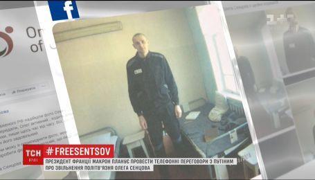 Спасти Олега Сенцова! Президент Франции будет говорить с Путиным о судьбе политзаключенного