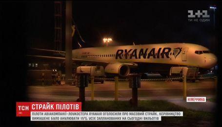 Пилоты Ryanair объявили массовые забастовки в Германии, Бельгии, Ирландии и Швеции
