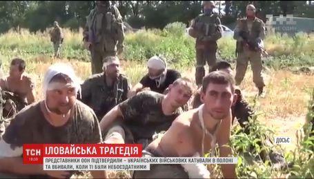 В ООН підтвердили, що російські окупанти під Іловайськом розстрілювали та катували українців