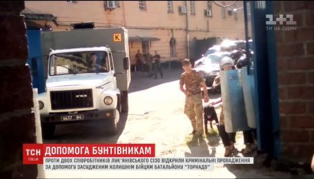 "Бунт ""Торнадо"": прокуратура открыла дело против двух сотрудников Лукьяновского СИЗО"