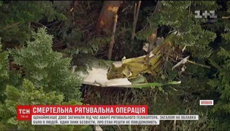 У Японії розбився рятувальний гелікоптер
