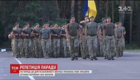 Украинские военные готовятся к параду ко Дню Независимости