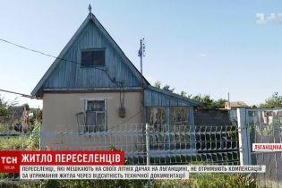 Переселенцам из ОРДЛО отказывают в материальной поддержке из-за проживания на дачах