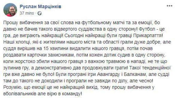 Руслан Мацінків, вибачення