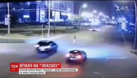 Столична поліція шукає водія Lexus, який збив пішохода і зник