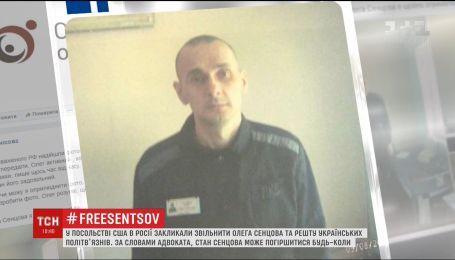Освободить Сенцова и остальных украинских политзаключенных призвали в посольстве США в России