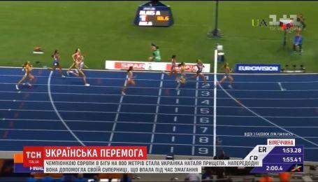 Наталя Прищепа стала чемпіонкою Європи з бігу на 800 метрів