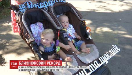 Рекорд к Международному дню близнецов установили в Киеве
