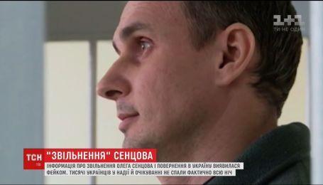 Інформація про звільнення Сенцова виявилась фейком. Кому він був вигідний