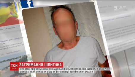 На Донбасі затримали росіянина, який фотографував позиції українських військових