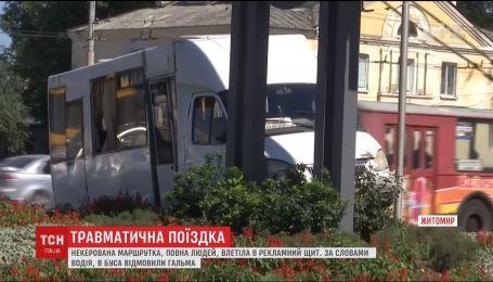 У Житомирі некерована маршрутка зіткнулася з двома легковиками і врізалась у рекламний щит