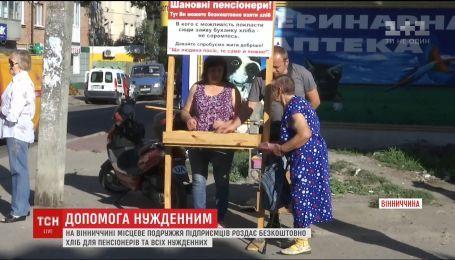 В Винницкой области супруги-предприниматели бесплатно раздают хлеб нуждающимся
