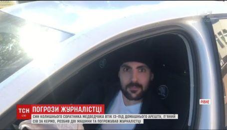Сын экс-соратника Медведчука сбежал из-под ареста, пьяный совершил ДТП и угрожал журналистке