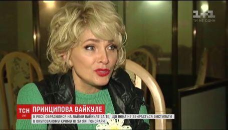 Росіяни розкритикували Вайкуле за її слова про Крим