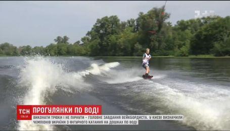В Киеве состоялся Чемпионат Украины по вейкбордингу