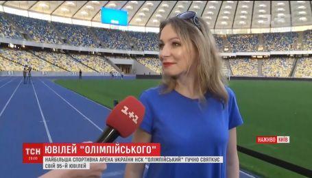 """НСК """"Олімпійський"""" відкрив двері для відвідувачів з нагоди 95-річного ювілею"""