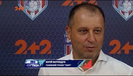 Заря - Брага - 1-1. Чем удивил Юрий Вернидуб на старте еврокубков