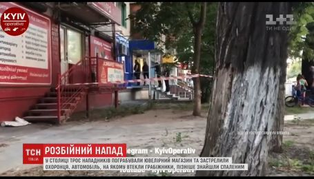 У столиці пограбували ювелірну крамницю і вбили охоронця
