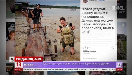 Дмитрий Комаров попал в неприятность в Бразилии