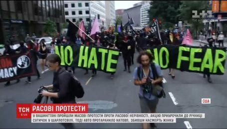 У Вашингтоні пройшов марш проти расової нерівності