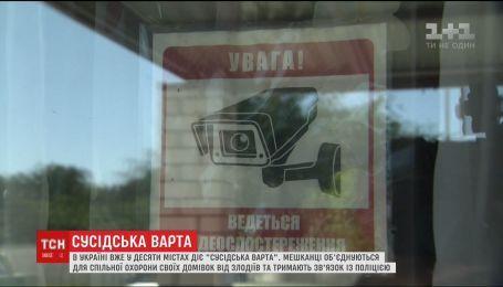 """Об'єднатись задля охорони: в Україні набирає обертів проект """"Сусідська варта"""""""