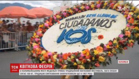 В Колумбии стартовал цветочный фестиваль
