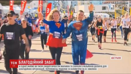 В Сиднее почти 80 тысяч человек приняли участие в благотворительном марафоне
