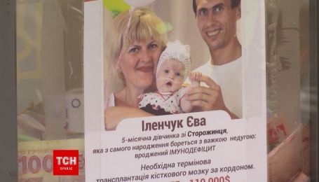 В Черновцах провели благотворительную ярмарку для сбора средств 5-месячной Еве Иленчук