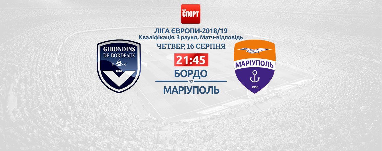 Бордо - Маріуполь - 2:1. Онлайн-трансляція матчу Ліги Європи