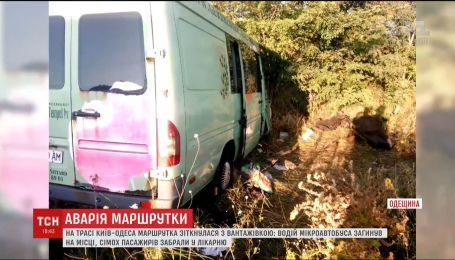 На трасі Київ-Одеса маршрутка зіткнулася з вантажівкою, загинув водій