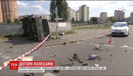 Внаслідок двох аварій у Києві - 4 розтрощені автівки та 7 поранених