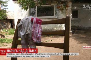 Педофілом-ґвалтівником 9-річної дівчинки на Київщині виявився колишній зек