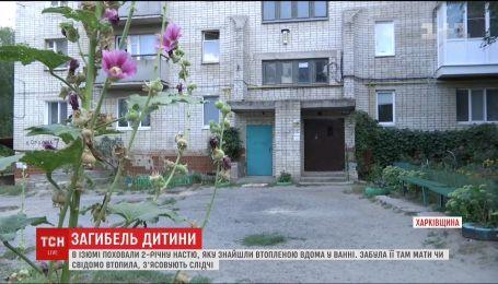 На Харьковщине похоронили двухлетнюю девочку, которая утонула дома в ванной